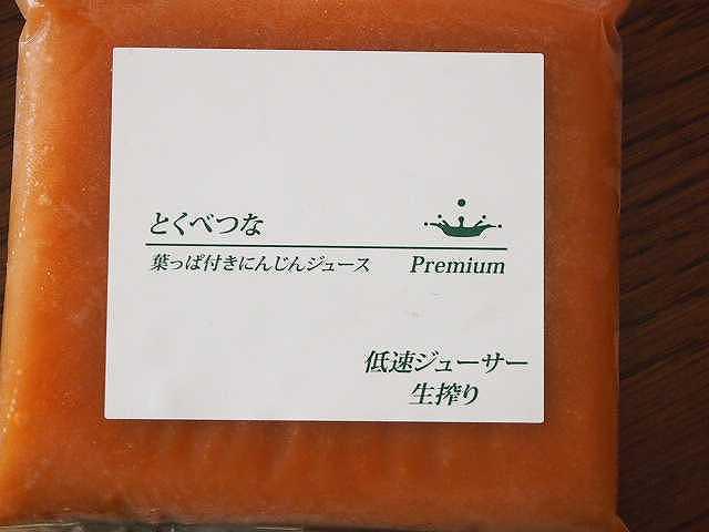 carrot (3)