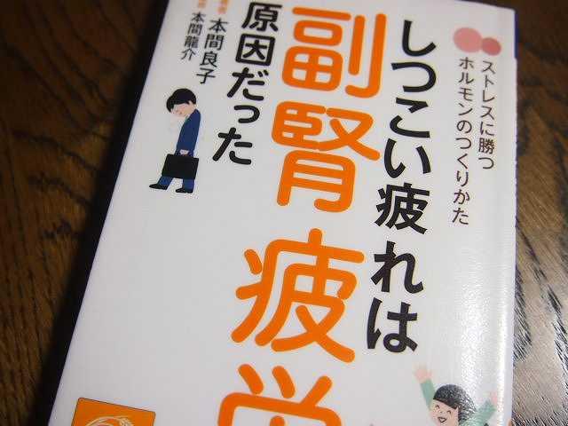adrenal-book1151